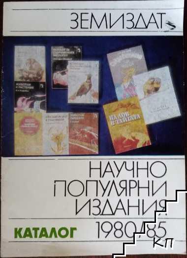 Каталог. Научно популярни издания 1980-85