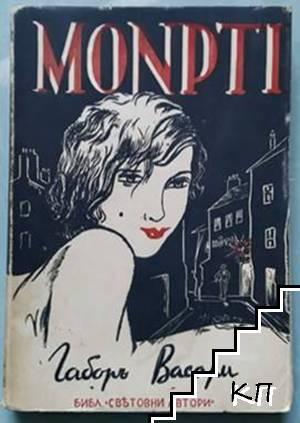 Монпти