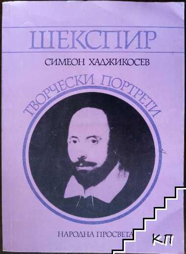 Творчески портрети: Шекспир