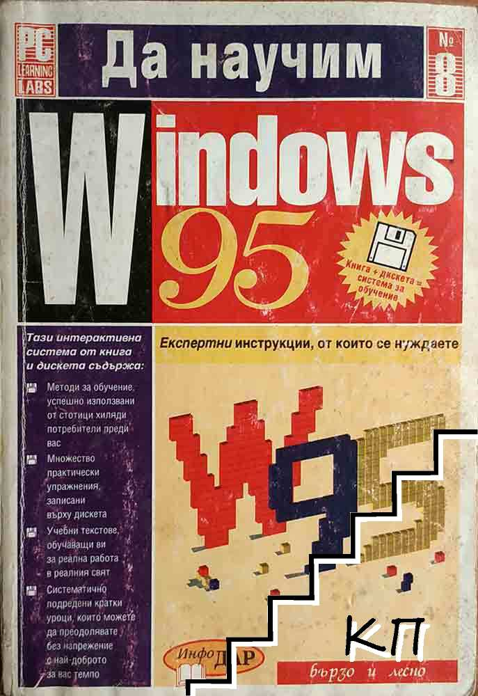 Да научим Windows 95