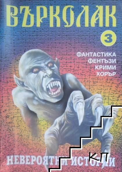 Върколак - невероятни истории. Бр. 1-3 / 1997
