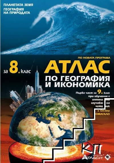 Атлас по география и икономика за 8. клас