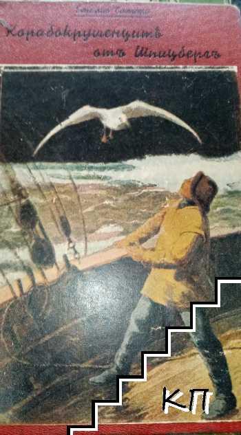 Корабокрушенците отъ Шпицбергъ. Отец Креспелъ въ Лабрадоръ