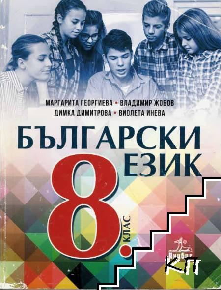 Български език 8. клас