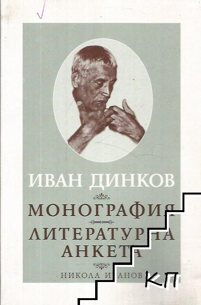 Иван Динков: Монография. Литературна анкета
