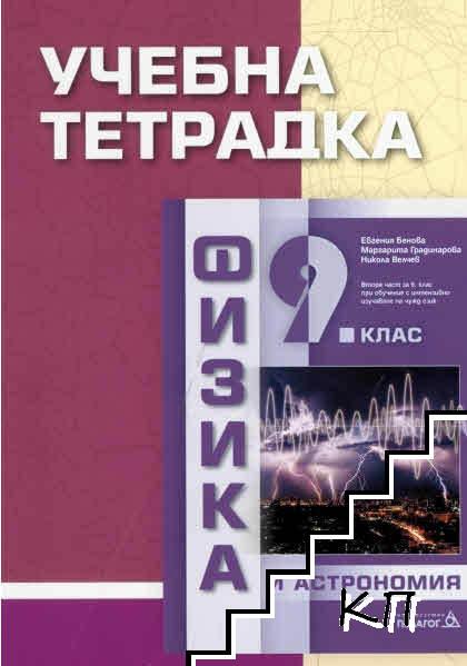 Учебна тетрадка по физика и астрономия за 9. клас