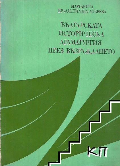 Българската историческа драматургия през Възраждането
