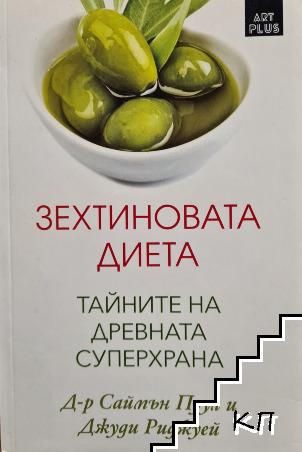 Зехтиновата диета