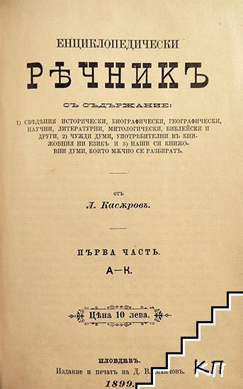 Енциклопедически речникъ. Часть 1: А-К