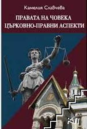 Правата на човека: Църковно-правни аспекти