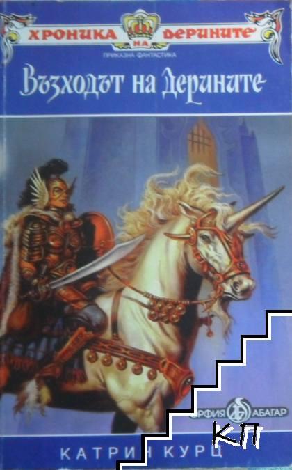 Хрониките на Дерините. Книга 1: Възходът на Дерините