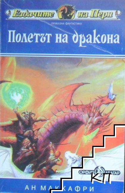Полетът на дракона