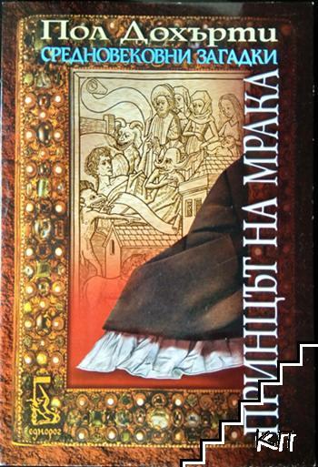 Средновековни загадки: Принцът на мрака