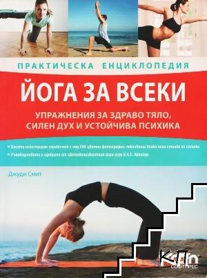 Йога за всеки. Практическа енциклопедия