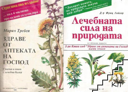 Здраве от аптеката на Господ / Лечебната сила на природата