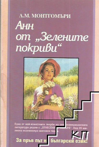 """Анн от """"Зелените покриви"""""""