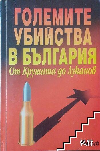 Големите убийства в България - от Крушата до Луканов