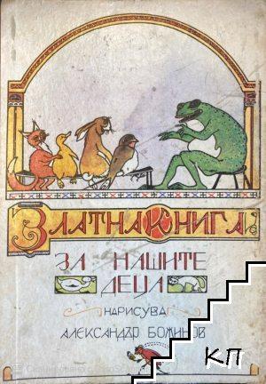 Златната книга за нашите деца