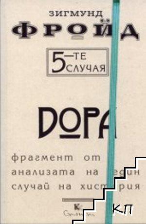 5-те случая: Дора