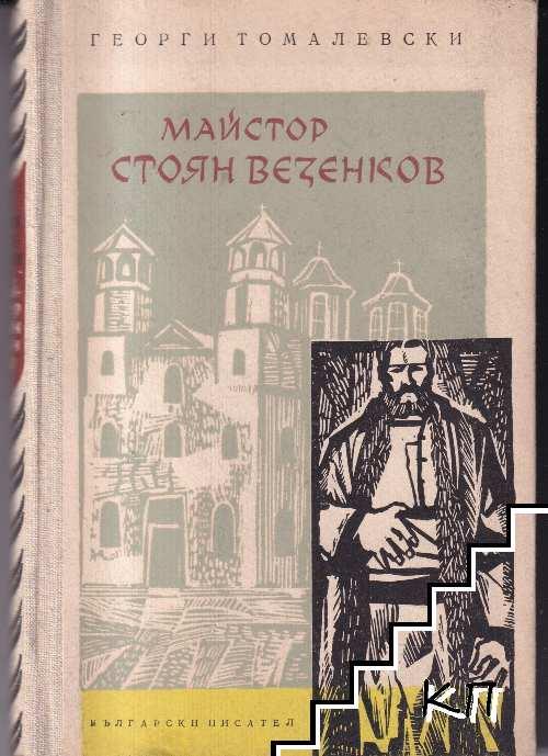 Майстор Стоян Везенков