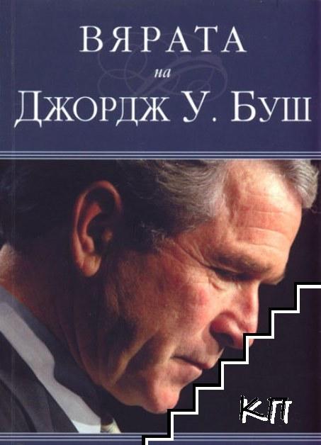 Вярата на Джордж У. Буш