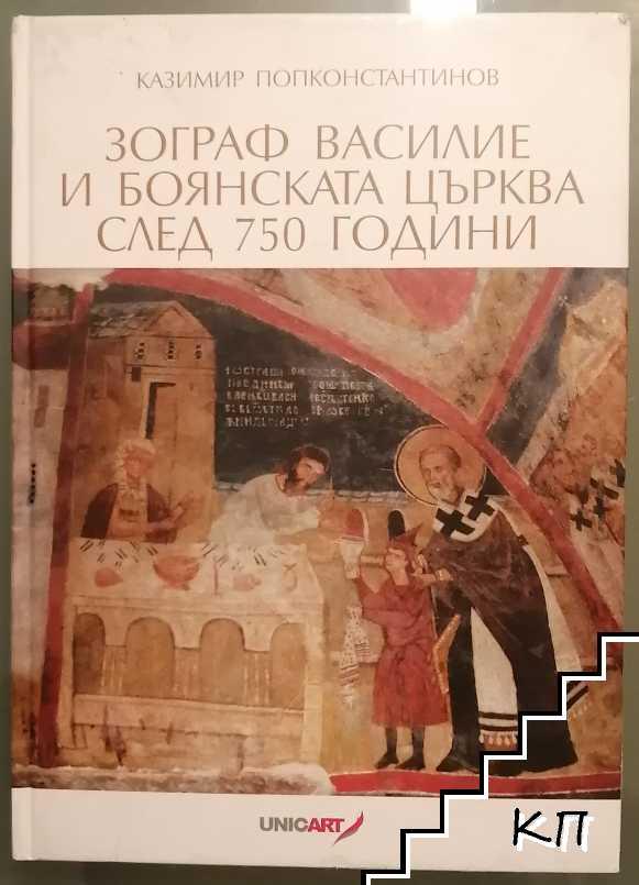 Зограф Василие и Боянската църква след 750 години
