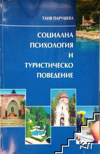 Социална психология и туристическо поведение