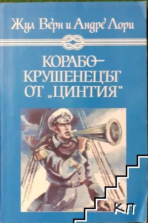 """Корабокрушенецът от """"Цинтия"""""""