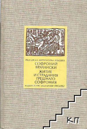Житие и страдания грешнаго Софрония