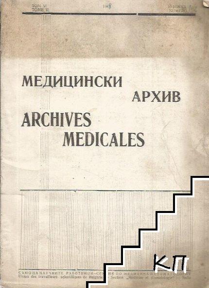 Медицински архив. Том 5. Книга 1-2