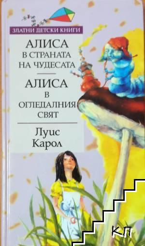 Алиса в Страната на чудесата; Алиса в Огледалния свят