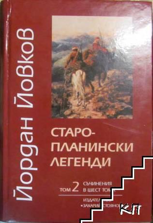 Съчинения в шест тома. Том 2: Старопланински легенди