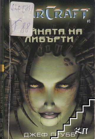 Star Craft. Книга 1: Войната на Либърти