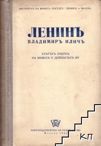 Ленинъ Владимиръ Иличъ