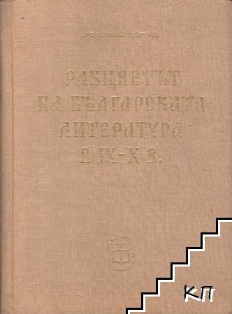 Разцветът на българската литература в IX-X в.