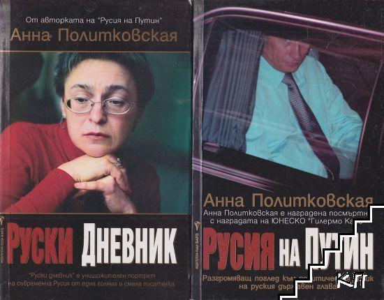 Руски дневник / Русия на Путин