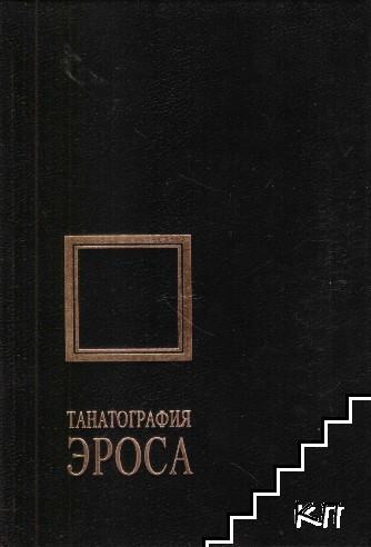 Танатография Эроса