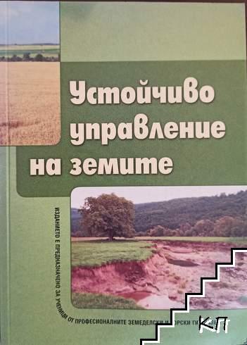 Устойчиво управление на земите