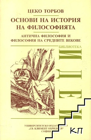 Основи на история на философията