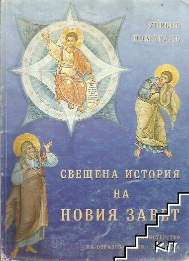 Свещена история на Новия завет