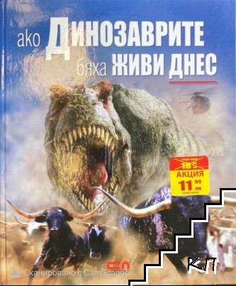 Ако динозаврите бяха живи днес