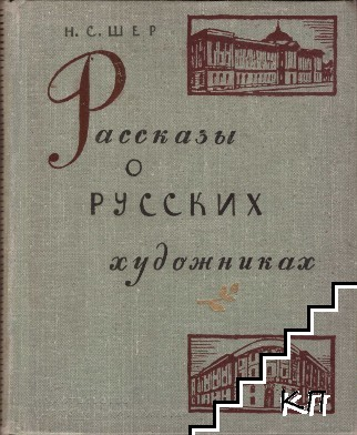 Рассказы о русских художников