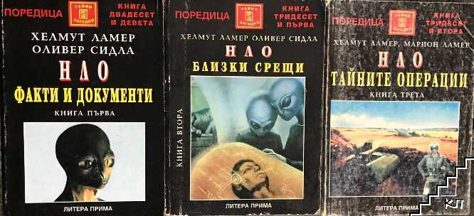 НЛО. Книга 1-3