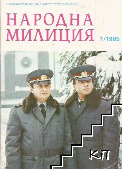 Народна милиция. Бр. 1 / 1985