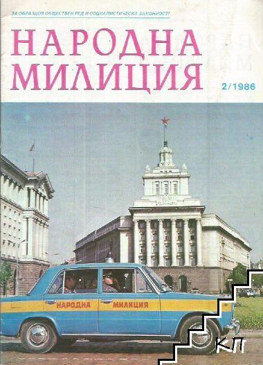 Народна милиция. Бр. 2 / 1986