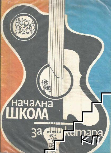 Начална школа за китара
