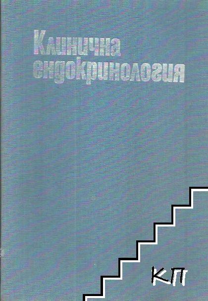 Клинична ендокринология