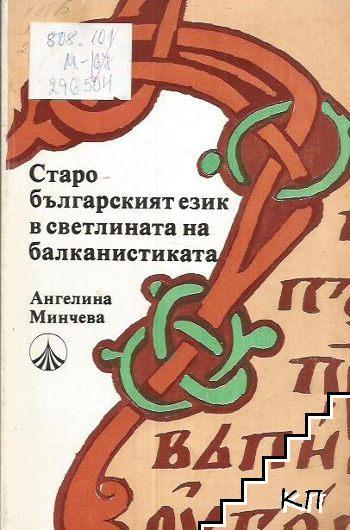 Старобългарският език в светлината на балканистиката