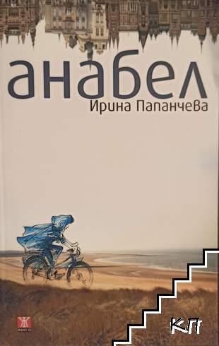 Анабел