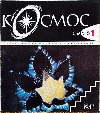 Космос. Бр. 1 / 1975